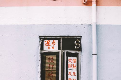 Wall with Chinese letters in Hong Kong.
